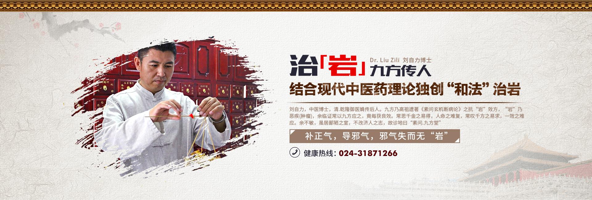 刘自力博士中医馆