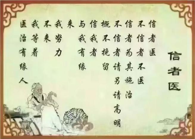 刘博士抗癌医话:肿瘤患者不信医就不要求医